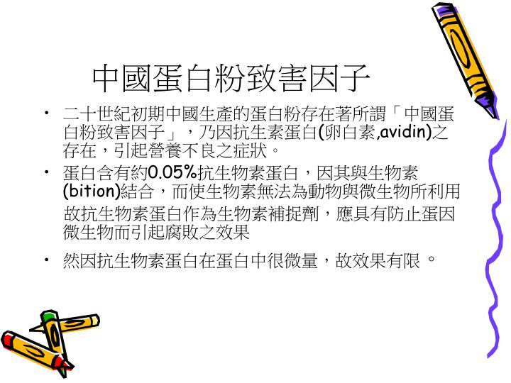 中國蛋白粉致害因子