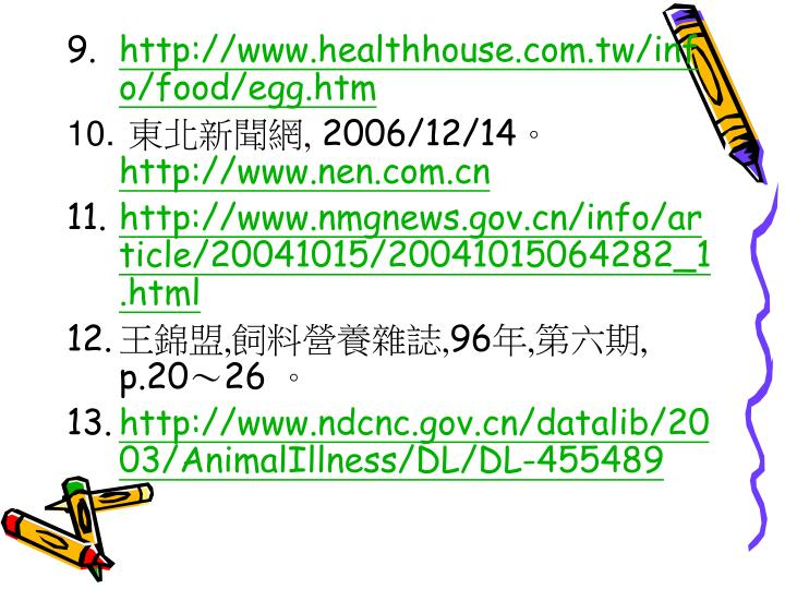 http://www.healthhouse.com.tw/info/food/egg.htm