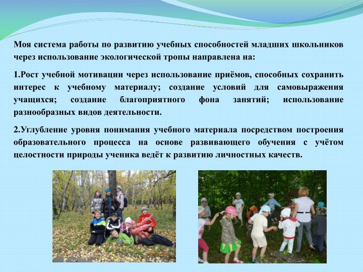 Моя система работы по развитию учебных способностей младших школьников через использование экологической тропы направлена на: