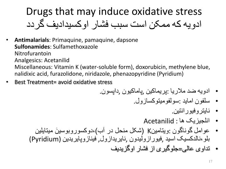 Drugs that may induce oxidative stress