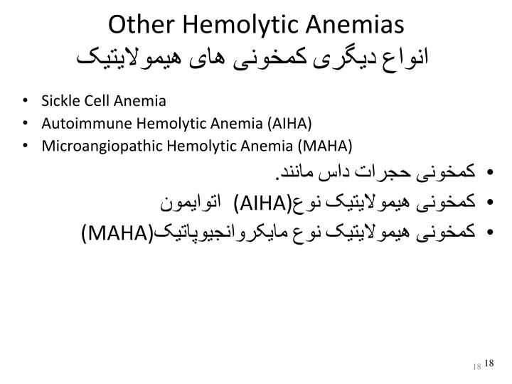 Other Hemolytic Anemias