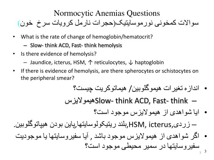 Normocytic Anemias Questions