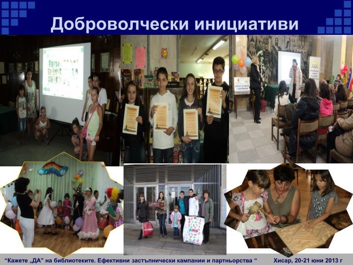 Доброволчески инициативи