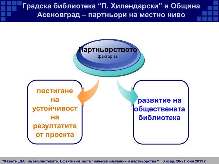 """Градска библиотека """"П. Хилендарски"""" и Община Асеновград – партньори на местно ниво"""