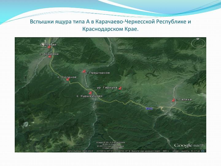 Вспышки ящура типа А в Карачаево-Черкесской Республике и Краснодарском Крае.