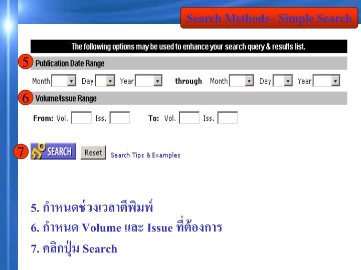 Search Methods– Simple Search