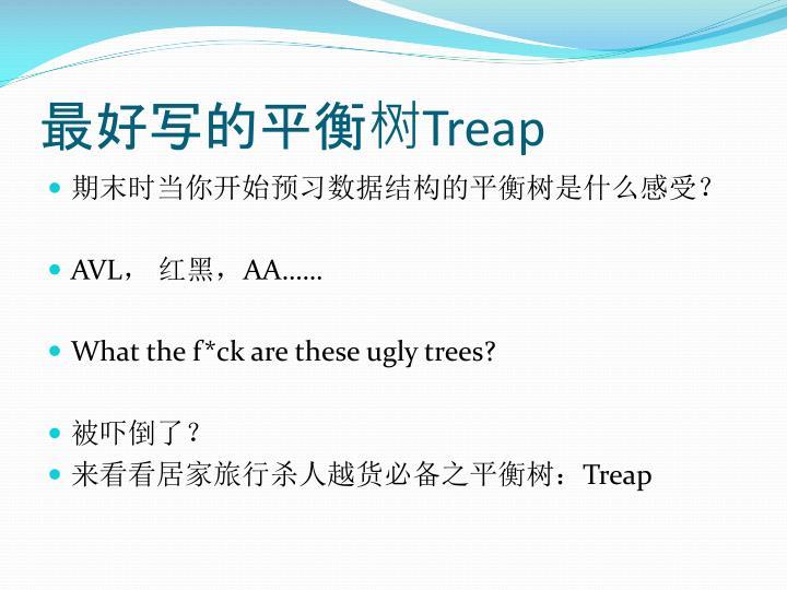 最好写的平衡树