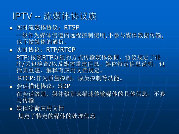 IPTV --