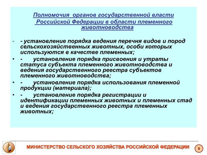 Полномочия  органов государственной власти