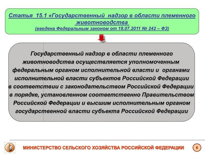 Статья  15.1 «Государственный  надзор в области племенного