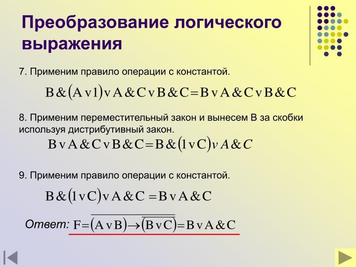 7. Применим правило операции с константой.