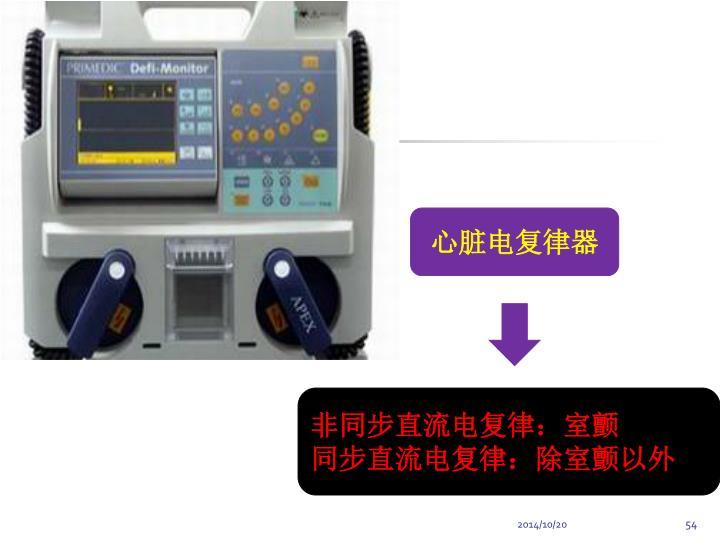 心脏电复律器
