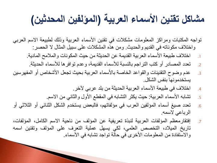 مشاكل تقنين الأسماء العربية (المؤلفين المحدثين)