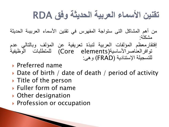 تقنين الأسماء العربية الحديثة وفق