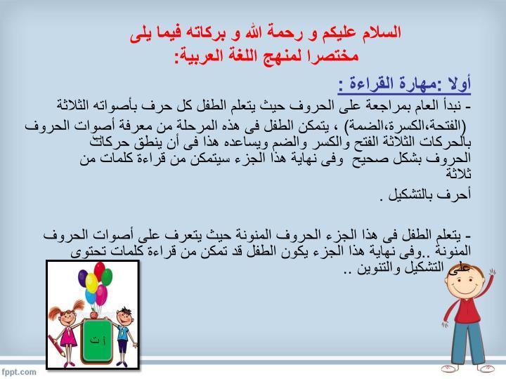 السلام عليكم و رحمة الله و بركاته فيما يلى مختصرا لمنهج اللغة العربية: