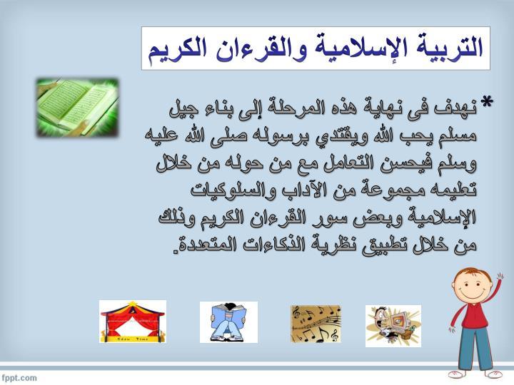التربية الإسلامية والقرءان الكريم