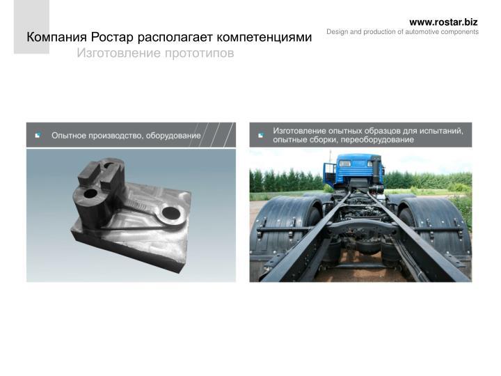 www.rostar.biz