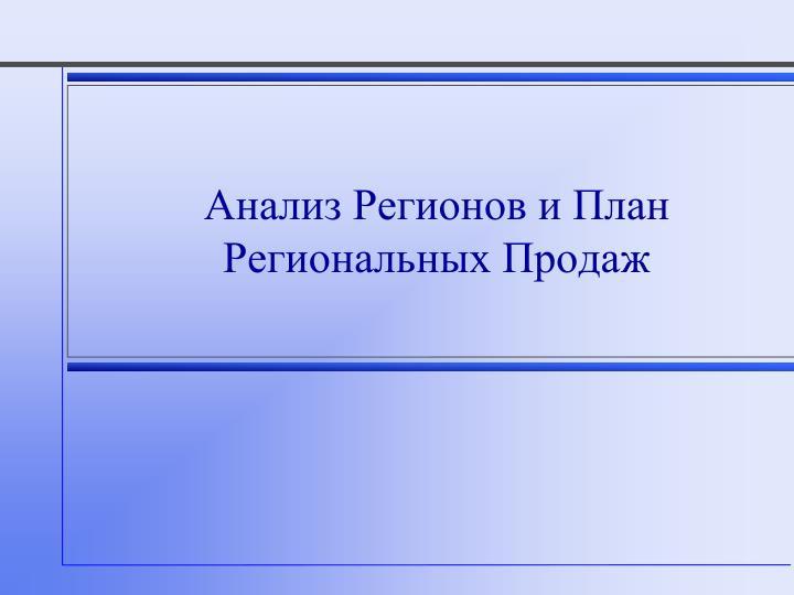 Анализ Регионов и План Региональных Продаж
