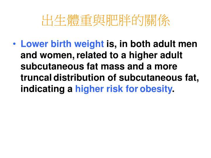 出生體重與肥胖的關係