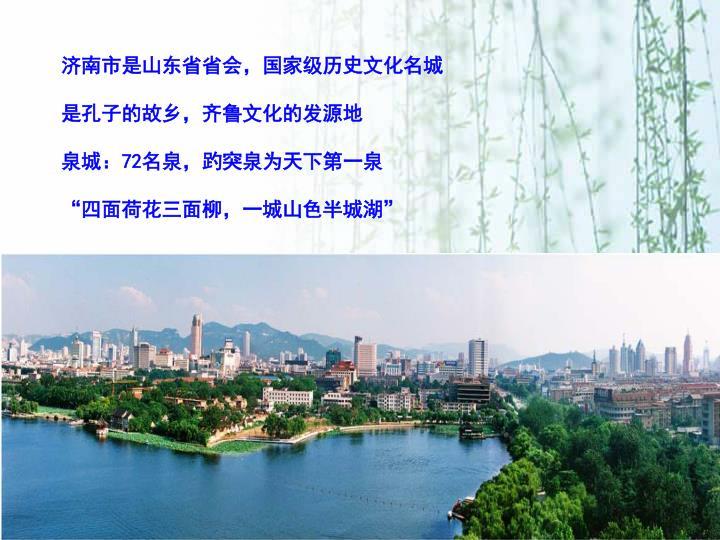 济南市是山东省省会,国家级历史文化名城