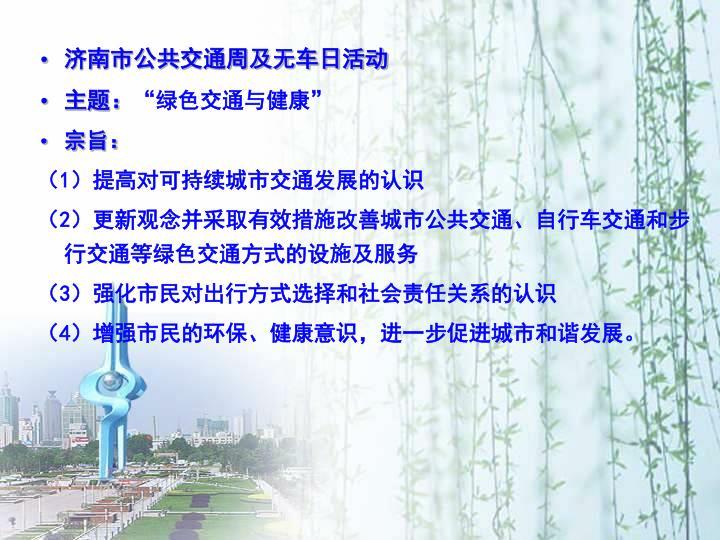 济南市公共交通周及无车日活动