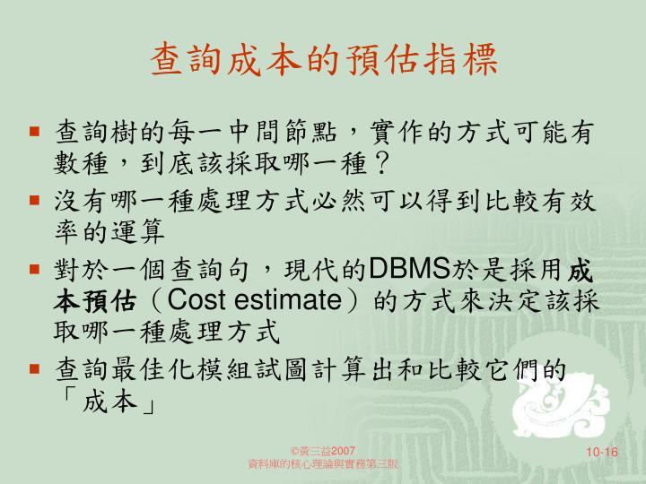 查詢成本的預估指標