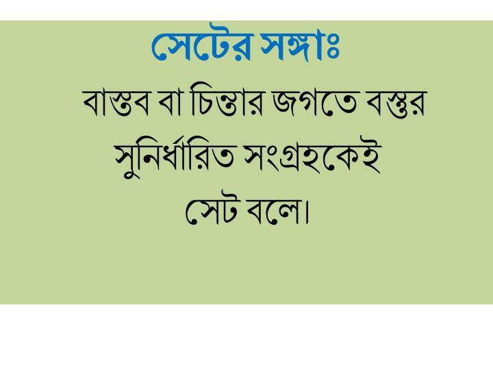 সেটের সঙ্গাঃ