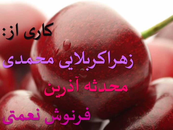 کاری از: