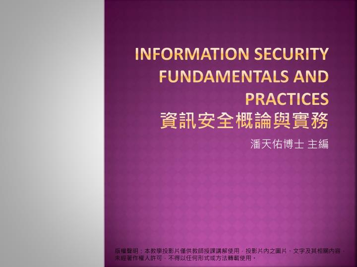 Information security fundamentals and practices