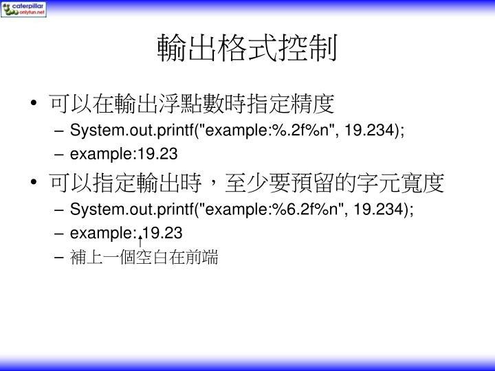 輸出格式控制