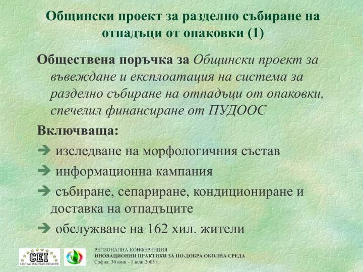 Общински проект за разделно събиране на отпадъци от опаковки (1)