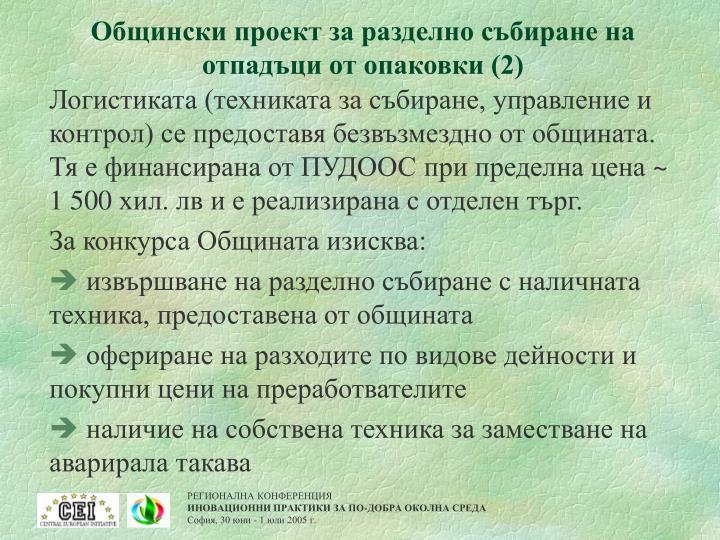 Общински проект за разделно събиране на отпадъци от опаковки (2)