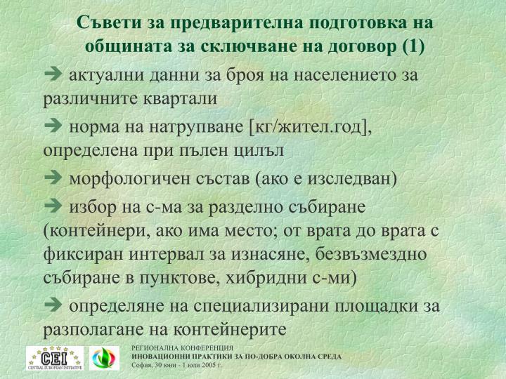 Съвети за предварителна подготовка на общината за сключване на договор (1)