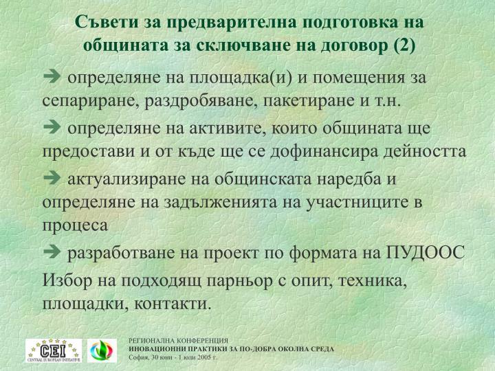 Съвети за предварителна подготовка на общината за сключване на договор (2)