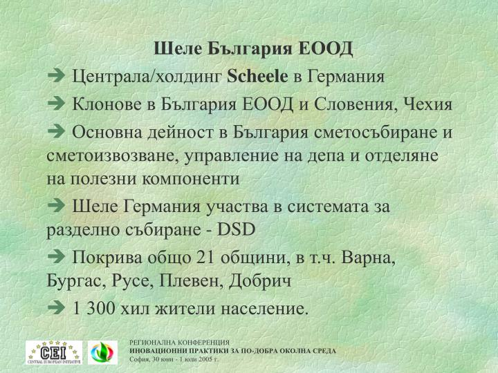 Шеле България ЕООД