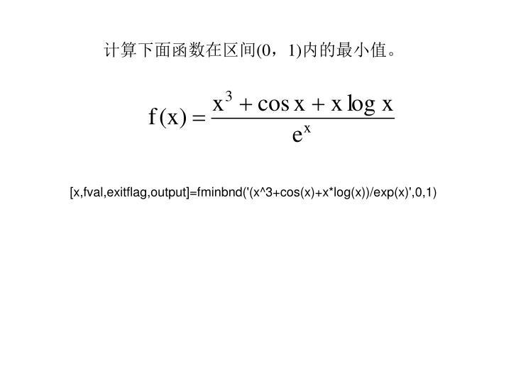计算下面函数在区间