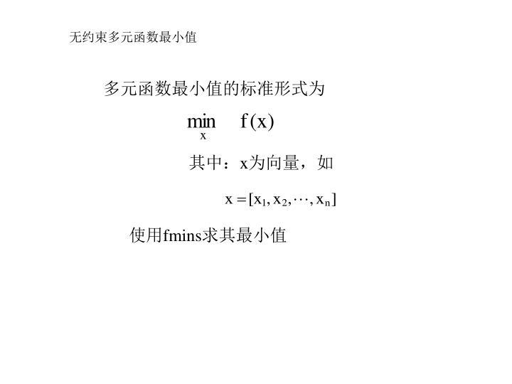 无约束多元函数最小值