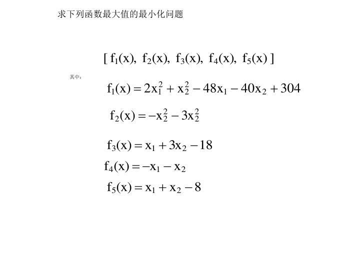 求下列函数最大值的最小化问题