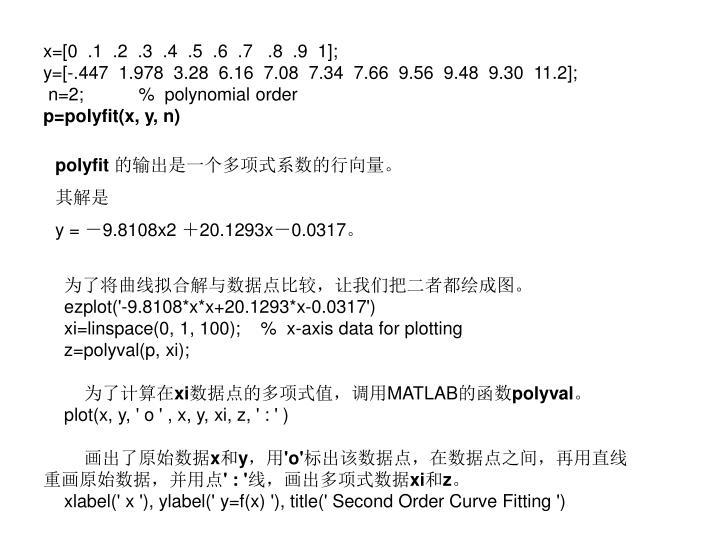 x=[0  .1  .2  .3  .4  .5  .6  .7   .8  .9  1];