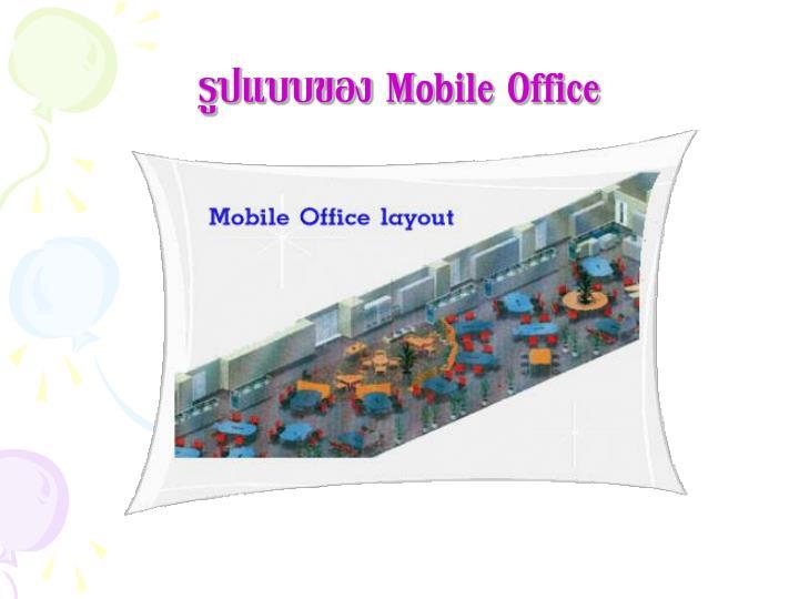 รูปแบบของ Mobile Office