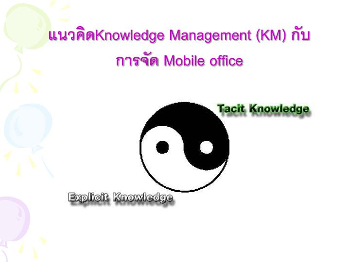 แนวคิดKnowledge Management (KM) กับการจัด Mobile office