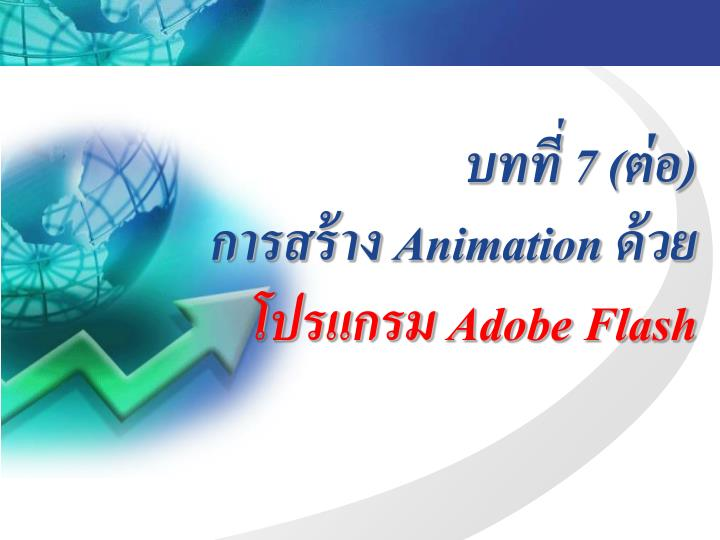 7 animation adobe flash