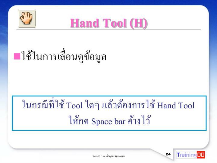 Hand Tool (H)