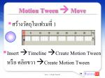 motion tween move