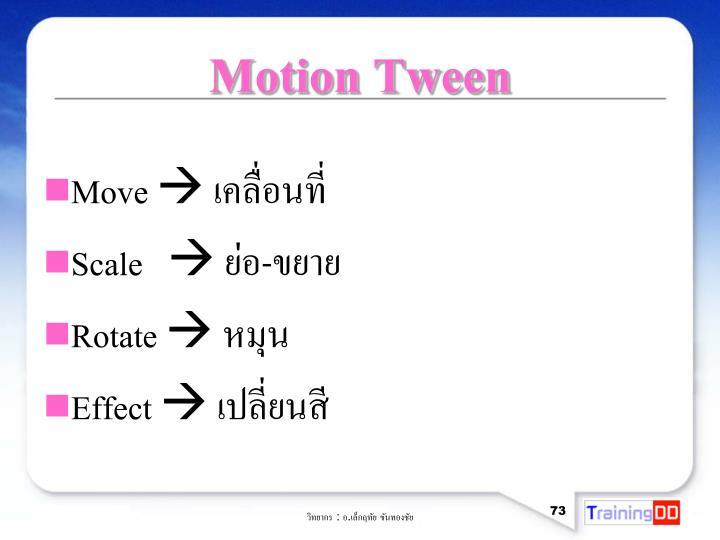 Motion Tween