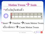 motion tween scale
