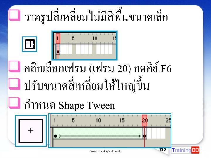 วาดรูปสี่เหลี่ยมไม่มีสีพื้นขนาดเล็ก