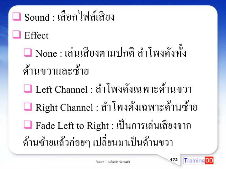 Sound :