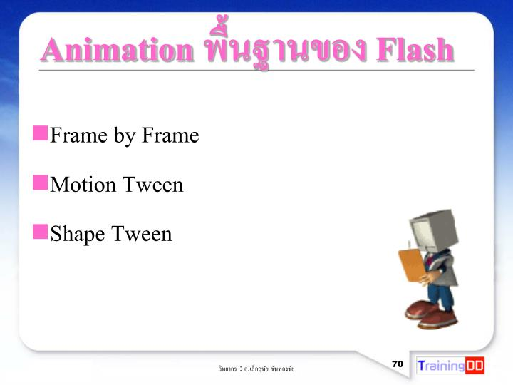 Animation  Flash