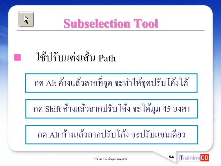 Subselection Tool